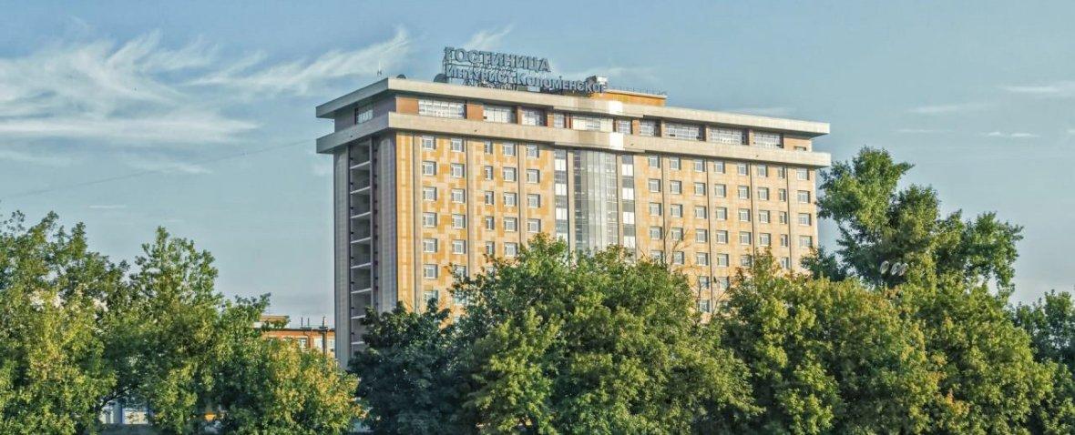 Conference venue: Intourist Hotel Kolomenskoe